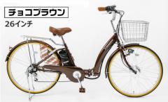 【DA266】折りたたみ 電動アシスト自転車 26インチシティサイクル 通勤 通学 便利 おすすめ