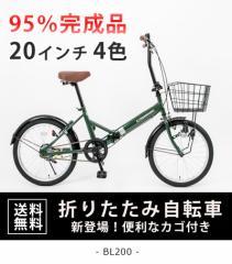 【BL200】自転車 折り畳み自転車 20インチ 折りたたみ自転車