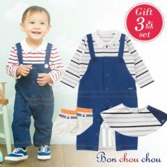 *ボンシュシュ*ギフト3点セット[ベビー服][赤ちゃん][ベビー][カバーオール][靴下][よだれかけ][ギフト]【70cm80cm】