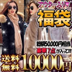 [送料無料][S〜XLサイズ]2018年 新春福袋 レディース 必ずアウターが1点入る!!豪華7点入り 総額50,000円相当 予約販売