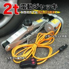 サプライズPRICE!!【送料無料】電動ジャッキ 2t シガーソケット電源 DC12V  タイヤ交換 オイル交換 ###ジャッキSCT-EJ20☆###