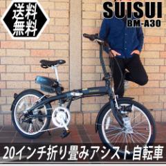 【送料無料】SUISUI(スイスイ)20インチ電動アシスト折畳自転車/BM-A30/6段変速 アシスト切替:3モード/3カラー/電動自転車