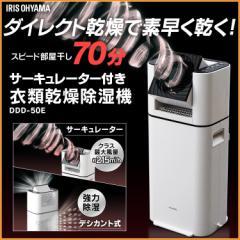 サーキュレーター衣類乾燥除湿機 デシカント DDD-50E 省エネ 除湿機 乾燥機 アイリスオーヤマ