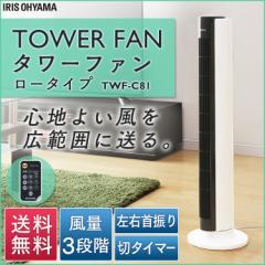 タワーファン ロータイプ 左右首振り 扇風機 リビング タワー タワー型 おしゃれ リモコン タイマー TWF-C81 アイリスオーヤマ