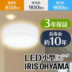 小型シーリングライト 天井照明 照明器具 ライト 小型 廊下 SCL9L-HL SCL9N-HL SCL9D-HL 電球色 昼白色 昼光色 アイリスオーヤマ