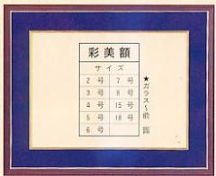 松鳩文化刺繍 彩美額2号 (文化刺繍専用額縁) 刺繍面 27×31cm 【廃番在庫限り】