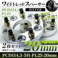ワイドトレッドスペーサー 【シルバー】PCD114.3 - 5H - P1.25 - 20mm 【S11435HP125-20】