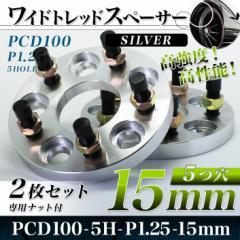 ワイドトレッドスペーサー 【シルバー】PCD100 - 5H - P1.25 - 15mm 【s1005hp125-15】