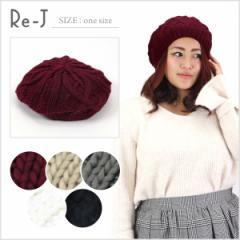 [one size]帽子 ベレー帽 ニット 3,000円で店内送料無料 大きいサイズ レディース Re-J(リジェイ)