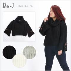 [LL.3L]ニット セーター 袖スピンドルオフタートル 3,000円で店内送料無料 大きいサイズ レディース Re-J(リジェイ)
