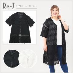 [LL.3L.4L]ガウン シフォン 刺繍 羽織り 3,000円で店内送料無料 大きいサイズ レディース Re-J(リジェイ)