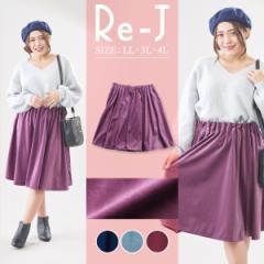 [LL.3L.4L]スカート ベルベット 3,000円で店内送料無料 大きいサイズ レディース SUPURE(スプル)