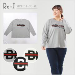 [LL.3L.4L]ロングTシャツ ロンT テープ付き ロゴ 3,000円で店内送料無料 大きいサイズ レディース Re-J(リジェイ)