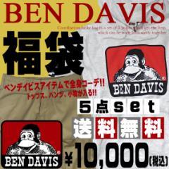 BEN DAVIS 福袋 5点セット ベンデイビス トップス類、パンツ類、小物などが入った福袋 BENDAVIS BEN-102