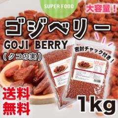★メール便送料無料★  ゴジベリー 1kg クコの実 無添加 無着色 スーパーフード 美容 栄養 goji berry ドライフ