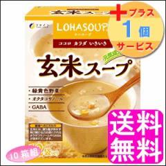 【送料無料】【今なら1箱サービス!】LOHASOUP 玄米スープ 【10箱+1箱】【一度開封後平たく再梱包商品】