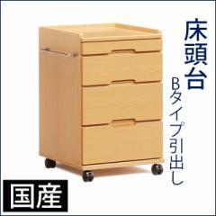 【送料無料】床頭台 B引出し 国産 ロータイプ 介護用商品 チェスト 木製ウッドテーブル 収納家具 サイドテーブル ナイトテーブル★ik31by