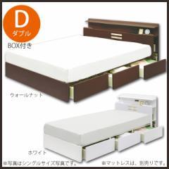 【送料無料】ダブルベッド ベッド フレームのみ すのこベッド ダブル 棚付き 宮付き シンプル BOXタイプ 木製★rk245f