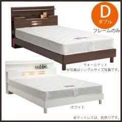 【送料無料】ダブルベッド ベッド フレームのみ すのこベッド ダブル 棚付き 宮付き シンプル レッグタイプ★rk245c