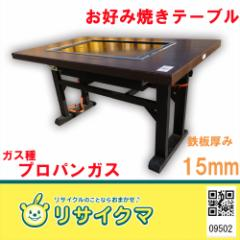 O▼業務用 鉄板焼き お好み焼き 幅1300mm プロパンガス LPG 厚み15mm テーブル (09502)