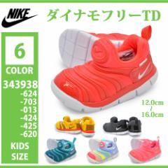 NIKE ナイキ/343938/624/703/013/424/425/620/ナイキダイナモフリーTD/キッズ ベビー子供靴 スニーカー スリッポン 運動靴 カジュア