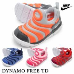 NIKE ナイキ 343938 014 426 626 627 DYNAMO FREE TD ダイナモ フリー TD キッズ ベビー 子供靴 スニーカー スリッポン 運動靴 カジ