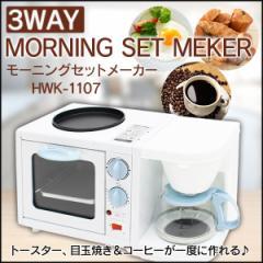目玉焼き&コーヒー&トースターが同時に作れる♪ 3WAYモーニングセットメーカー HWK-1107