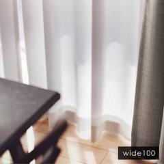 コルネ エール レース カーテン W100 無地 ウォッシャブル ホワイト スミノエ