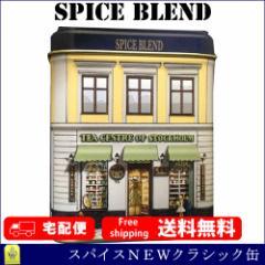 北欧紅茶・スパイスNEWクラシック缶(100g)【一部送料無料】ht0504