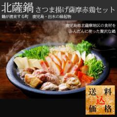 北薩鍋さつま揚げ薩摩赤鶏セット お誕生日祝い・出産内祝い 送料無料ギフト のし可