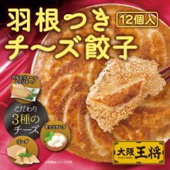 【大阪王将】羽根つきチーズ餃子 12個入(ギョウザ・ギョーザ)
