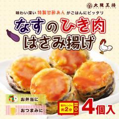【大阪王将】なすのひき肉はさみ揚げ(お弁当/おべんとう/電子レンジ/おかず/鶏ひき肉)