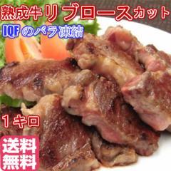 熟成牛リブロースカット1キロ(1000g)ステーキ/熟成牛/ 送料無料/冷凍A
