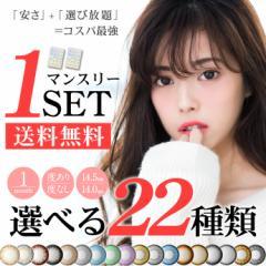 【マンスリーレンズ】全22種類☆TeAmo(ティアモ)14.5・14.0mm・1組2枚入・全5色・1ヶ月使用