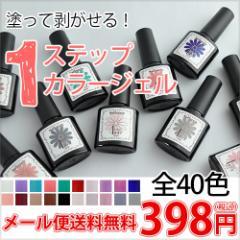 《メール便送料無料!!》1ステップ カラージェル 7.5ml[全20色] 【UV&LED対応】