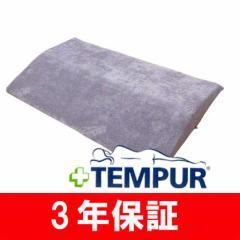 テンピュール ベッドバック サポート レギュラーサイズ 腰枕