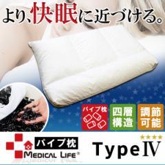 送料無料 メディカルライフピロー type-4 まくら 枕 パイプ 洗える 高さ調節可能 パイプ枕 34×55cm