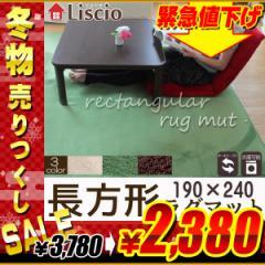 ふわさら ラグ マット 190×240cm 長方形 絨毯 カーペット