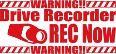 カッティングステッカー 車 事故抑止 自己防衛 煽り対策【DriveRecorder REC Now(ドライブレコーダー録画中) 】【メール便】
