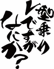 カッティングステッカー 車 バイク カッコイイ カスタム【V型乗りですがなにか?(バイク)(2枚1セット) (B)】【メール便】