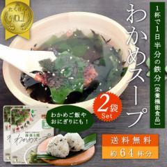 【送料無料】【2袋セット】栄養機能食品 鉄! 国産がごめ昆布など海藻8種 わかめスープ 食物繊維 低カロリー 64食分 大袋タイプ