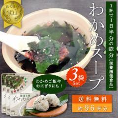 [ 送料無料 ]★3袋セット★ 栄養機能食品 鉄 国産がごめ昆布など海藻8種 わかめスープ 食物繊維 低カロリー 96食分 大袋タイプ