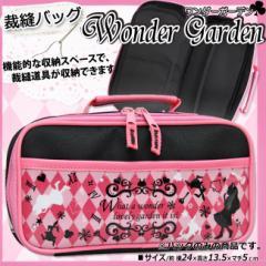 裁縫バッグ ワンダーガーデン 女の子向け可愛いソーイング収納ケース