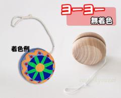 木製ヨーヨー(ヒモ付)