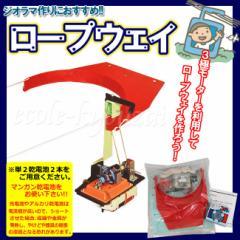 ロープウェイ (3極モーター付き)【小学生高学年から作れるモーターを使った工作】