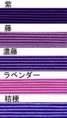 絹巻水引 色ミックス8 紫色系3 ちり棒Aセット