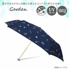 折りたたみ傘 軽量 87290【2901】3段 折り畳み傘 晴雨兼用 ポーチ付き GARDEN フラワー ネイビー カミオジャパン
