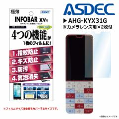 INFOBAR xv KYX31 液晶フィルム AHG-KYX31G 【2290】 AFPフィルム2 高光沢 指紋防止 キズ防止 極薄タイプ ASDEC アスデック