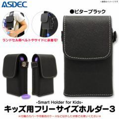 mamorino4 キッズフォン 701ZT ケース SH-KM3BK【3468】カバー ランドセル ビターブラック ASDEC アスデック