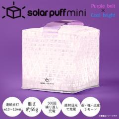 ソーラーパフ LEDライト PUFF-miniCP【2733】solar puff mini ランタン ソーラー充電 ミニ クールブライト パープルベルト Landport